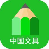 中国文具交易平台