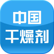 中国干燥剂网 1