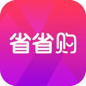省省购 1.0.1