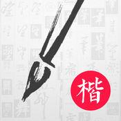 毛笔书法楷书练字帖 1