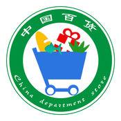中国百货平台网 1