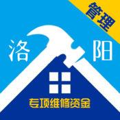 洛阳维修资金管理 1.0.1