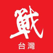 挑战者台湾 1