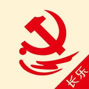 长乐基层党建 1.0.0