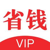 省钱VIP 1