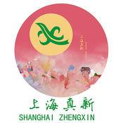 上海真新 1