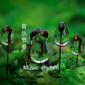 音乐节奏 1