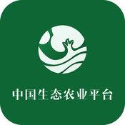 中国生态农业平台网 1
