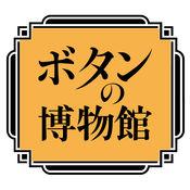 纽扣博物馆语音导游软件1