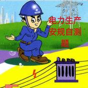 电力生产安全规程自测题 1