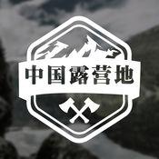 中国露营地 1