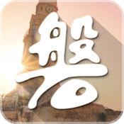 磐石讲坛 36933