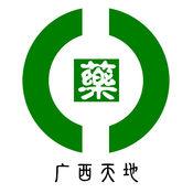 广西天地药业 1.1
