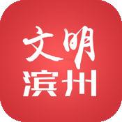 文明滨州 1.0.0