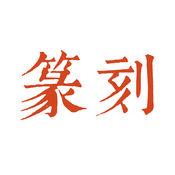 中国篆刻 1