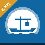 港口设施维护管理信息系统(政务版) 1
