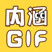 内涵gif pro!