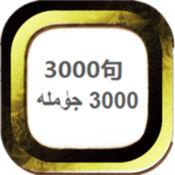 互学3000句 1