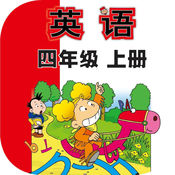 刘老师外研版小学英语四年级上册辅助学习软件 1