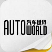 《汽车世界》...