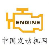 中国发动机网 1
