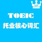TOEIC990单词完整版 1