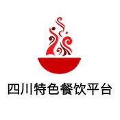 四川特色餐饮平...