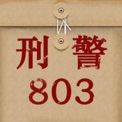 刑警803广播剧
