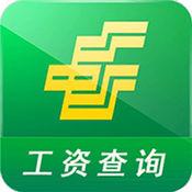 中国邮政航空服务有限公司工资查询应用 1
