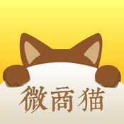 微商猫 3.0.1