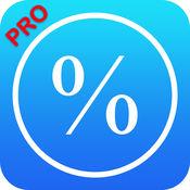 百分比计算器Pro