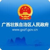 广西政府 1.0.0