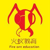 火蚁教育 1.1