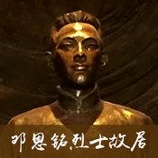 邓恩铭烈士故居 1
