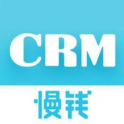 慢钱CRM