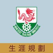 龙翔官立中学(生涯规划网)
