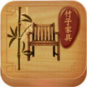 竹子家具(furniture)