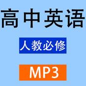 高中英语MP3必修...