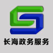 长海政务服务