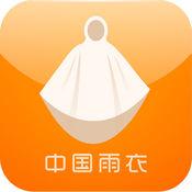 中国雨衣行业门户 1