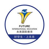 未来国际教育...