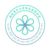 福建省外大学校...