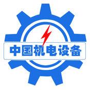 中国机电设备平台网 1
