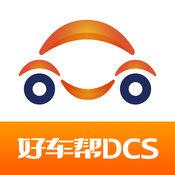 好车帮DCS