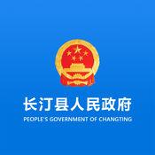 长汀县人民政府 1