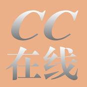 CC在线 1
