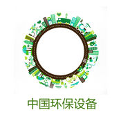 中国环保设备交易平台 1