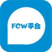 FCW平台. 1