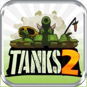 坦克大作战2