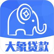 大象贷款 1